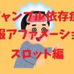 ギャンブル依存症克服アファメーション~スロット編~