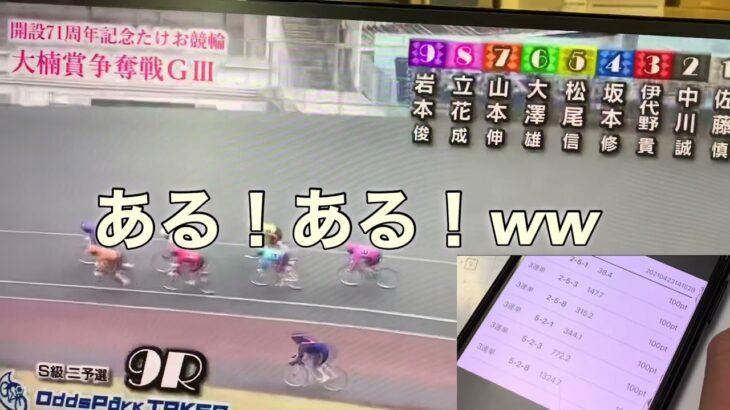 【第三回】ギャンブル日和 #天皇賞#競輪#ボートレース#予想#競艇#武雄競輪