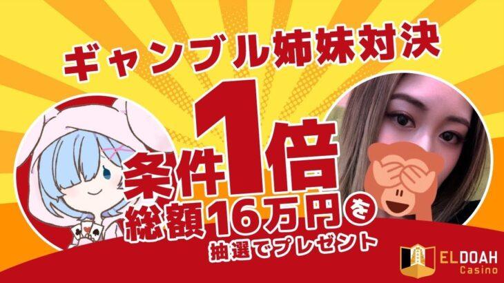 【オンラインカジノ生放送】ギャンブル姉妹対決、姉としての威厳を魅せるとき・・・