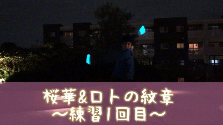 桜華&ロトの紋章(~練習1回目~)