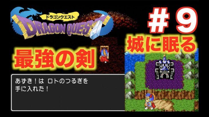 【ドラクエ1】りゅうおうの城に眠る最強の剣・ロトのつるぎを入手せよ!!