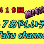 【ロト7】第419回ロトセブン予想【2回全枠出現の次は!?】