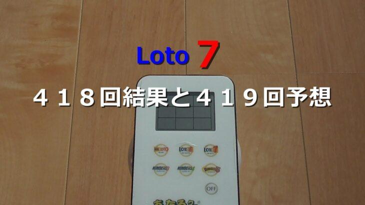 【ロト7】418回結果と419回予想♪