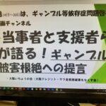 大阪いちょうの会動画  5月はギャンブル依存症対策啓発週間の月です