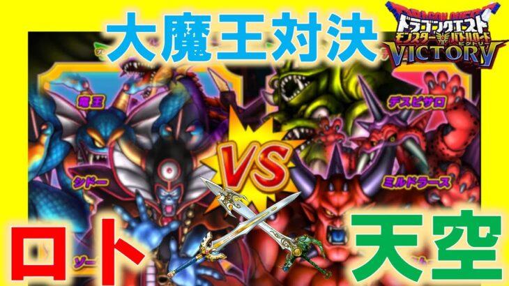 大魔王ガチバトル開幕!! (ロトシリーズ vs 天空シリーズ) [改造DQMBV]