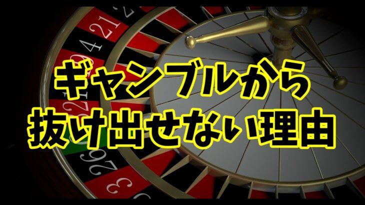 【1分で解説】ギャンブルにハマる理由