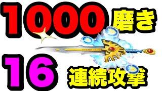 星ドラ 実況 「1000磨き 超覚醒ロトの剣 を使って、16連続攻撃してみた」
