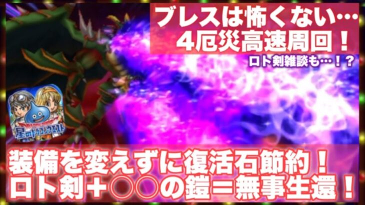 【星ドラ】超覚醒ロト剣+○○の鎧=無事生還!四厄イベントを、装備変えずに周回!10000ジェム雑談も…