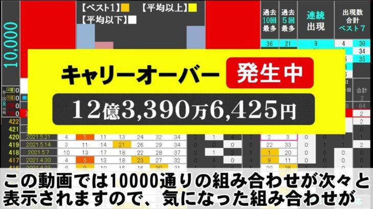 🔵ロト7・10000通り表示🔵6月11日(金)対応