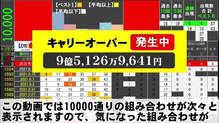 🟢ロト6・10000通り表示🟢6月17日(木)対応