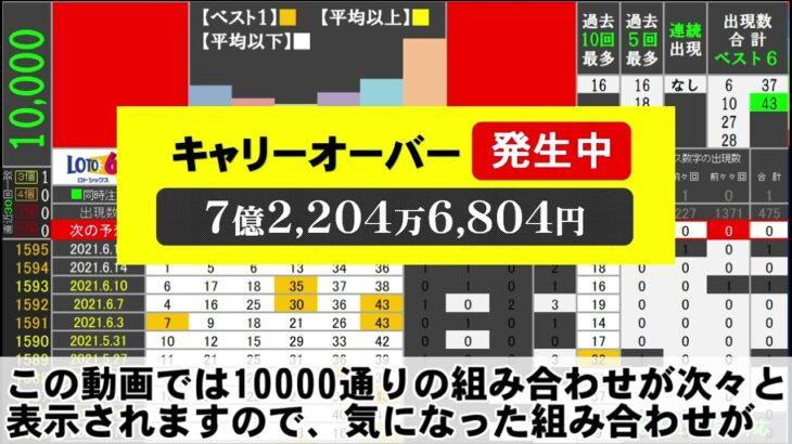 🟢ロト6・10000通り表示🟢6月21日(月)対応