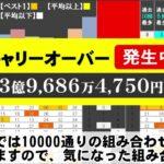 🔵ロト7・10000通り表示🔵6月25日(金)対応