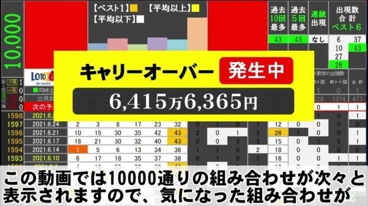 🟢ロト6・10000通り表示🟢7月1日(木)対応