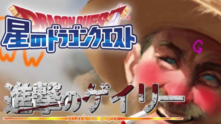 【星ドラ】1000ぺかロト剣で秋刀魚狩り~!21/06/10