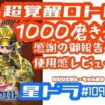 [#星ドラ]✴︎109✴︎超覚醒ロトのつるぎ1000磨き達成!報告と御礼!
