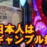 #114【ギャンブル大国日本】日本人はギャンブル好き?【現役店長が語る】