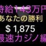【時給143万円】〜ギャンブル中毒〜 オンラインカジノ編 ベラジョンカジノ