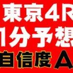 【1分予想】東京4R 自信度A ギャンブル運はありますか? #Shorts #競馬予想