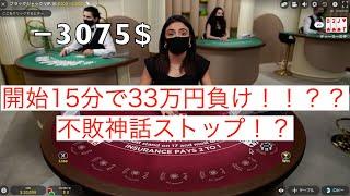 【15分で33万負け??】〜ギャンブル中毒〜 オンラインカジノ編 ベラジョンカジノ