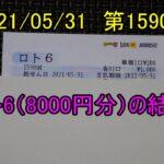 第1590回のロト6(8000円分)の結果