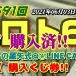 第1591回 ロト6~JRAの星矢式@④LINECard!!~【購入くじ券公開!!】~(2021年06月03日(木)抽選)~前回も、1数字…。 今回も、8点!!