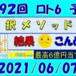 第1592回 ロト6予想 2021年6月7日抽選