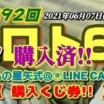 第1592回 ロト6~JRAの星矢式@④LINECard!!~【購入くじ券公開!!】~(2021年06月07日(月)抽選)~前回も、1数字…。 今回も、8点である!!