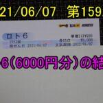 第1592回のロト6(6000円分)の結果