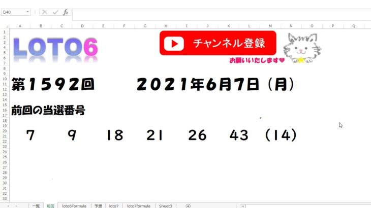 予想数字第1592回LOTO6ロト62021年6月7日(月)HiromiTV
