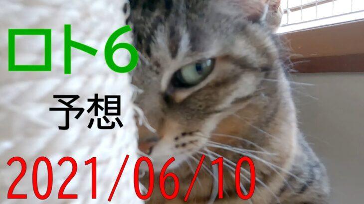 【ロト6】第1593回予想