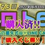 第1593回 ロト6~JRAの星矢式@④LINECard!!~【購入くじ券公開!!】~(2021年06月10日(木)抽選)~本年10度目の当選!! 3数字+B数字…今回も、8点!!