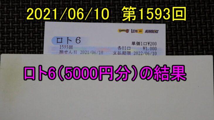 第1593回のロト6(5000円分)の結果
