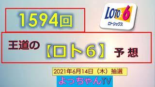 王道の【ロト6】1594回 予想5口×2=10口です。キャリィオーバーを狙ってください。 参考になれば幸いです。