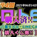 第1594回 ロト6~JRAの星矢式@④LINECard!!~【購入くじ券公開!!】~(2021年06月14日(月)抽選)~前回は、1数字…今回は、6点!!