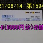 第1594回のロト6(6000円分)の結果