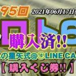 第1595回 ロト6~JRAの星矢式@④LINECard!!~【購入くじ券公開!!】~(2021年06月17日(木)抽選)~前回は、2数字…今回は、7点!!