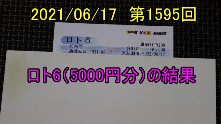 第1595回のロト6(5000円分)の結果