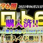 第1596回 ロト6~JRAの星矢式@④LINECard!!~【購入くじ券公開!!】~(2021年06月21日(月)抽選)~前回、2数字+B数字…今回は、3点!!