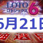 1596回ロト6予想(6月21日抽選日)