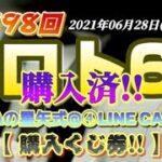 第1598回 ロト6~JRAの星矢式@④LINECard!!~【購入くじ券公開!!】~(2021年06月28日(月)抽選)~前回、またまた2数字w…今回は、5点!!