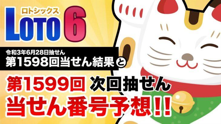 【第1598回→第1599回】 ロト6(LOTO6) 当せん結果と次回当せん番号予想