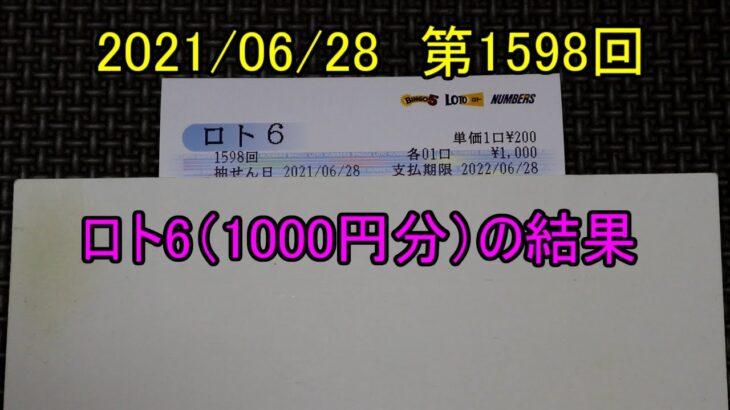 第1598回のロト6(1000円分)の結果