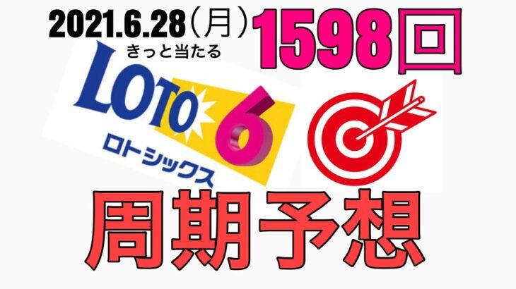 【1598回】ロト6予想!2021.6.28(月)抽選。
