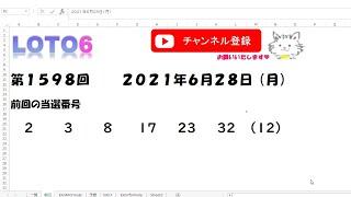 予想数字第1598回LOTO6ロト62021年6月28日(月)HiromiTV