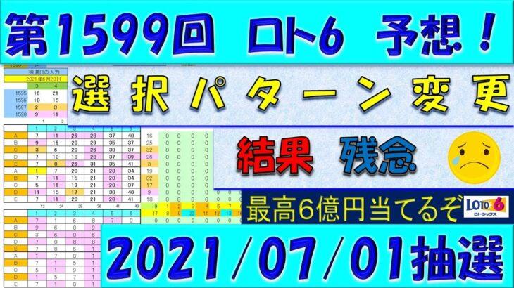 第1599回 ロト6予想 2021年7月1日抽選