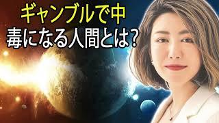 中野信子 講演会 2021 🔥 ギャンブルで中毒になる人間とは?  ✨ 脳の幸福