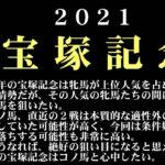 【ゼロ太郎】「宝塚記念2021」出走予定馬・予想オッズ・人気馬見解