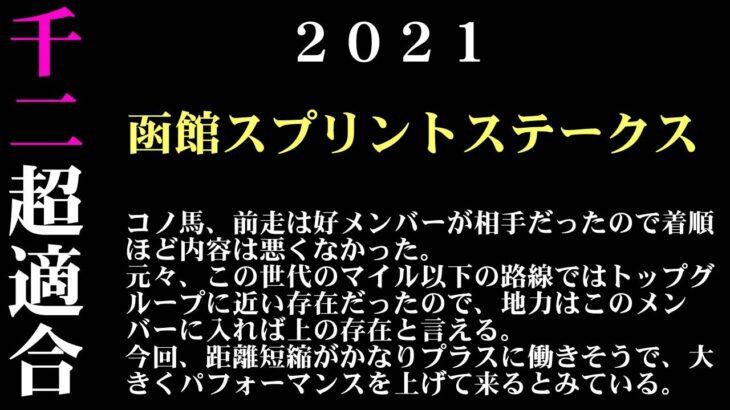 【ゼロ太郎】「函館スプリントステークス2021」出走予定馬・予想オッズ・人気馬見解