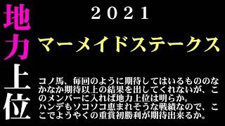 【ゼロ太郎】「マーメイドステークス2021」出走予定馬・予想オッズ・人気馬見解