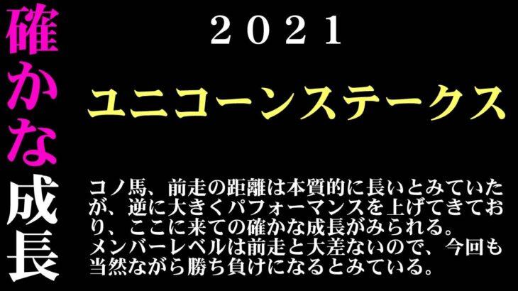 【ゼロ太郎】「ユニコーンステークス2021」出走予定馬・予想オッズ・人気馬見解